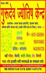 Astrology Ad in Newspaper Online   Book Astrology, Gems