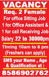 Recruitment Advertisement in Newspaper | Book Online Job, Situation