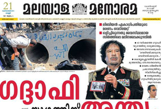 Pdf paper malayala news manorama