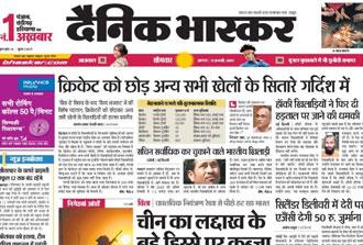 Dainik bhaskar newspaper today in hindi satna mp